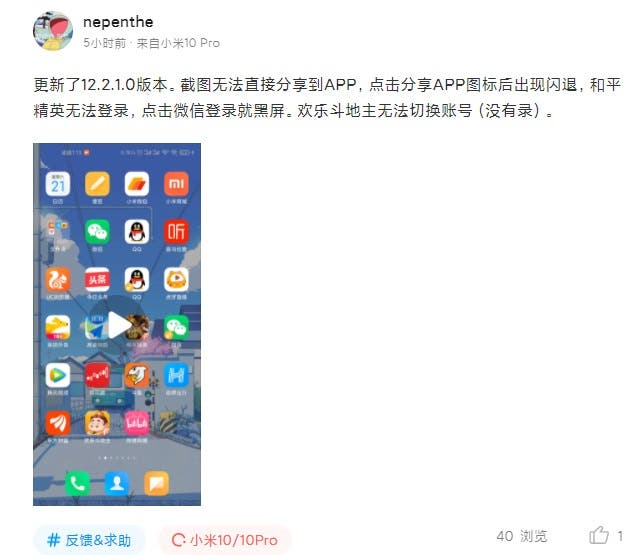 <a href='/xiaomi/'>Xiaomi</a> Amiral Gemisi Cihazları İçin MIUI 12.2.1.0 Güncellemesini Yayınladı